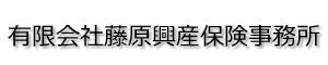 有限会社 藤原興産保険事務所
